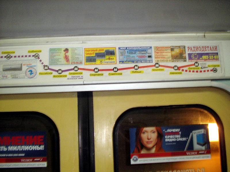 Старая схема метро в вагоне